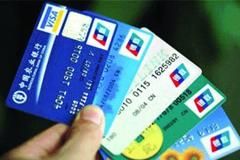 细数信用卡之乱 过度授信疯狂套现