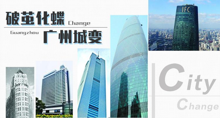 城变第三期:广州地标变迁
