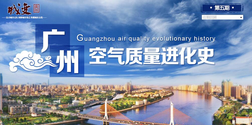 城变第五期:广州的空气质量进化史