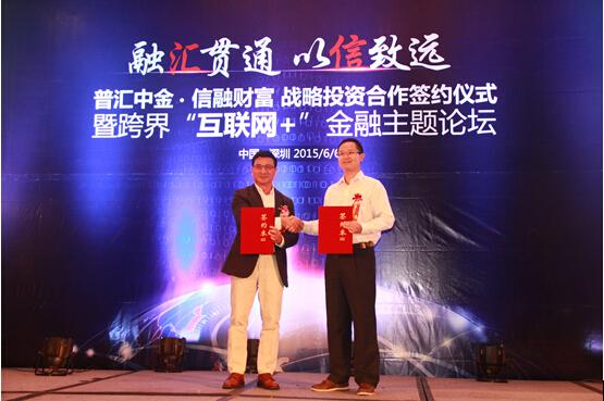 信融财富联姻香港上市公司 普汇中金向其战略注资6千万