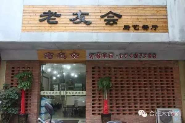 """两层居民小楼改造成的饭馆,红砖砌成的个性门头,木质板上写着""""老友会"""""""