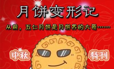 《粤·凤味》中秋特刊:月饼界怒刷三观 探月饼变形记