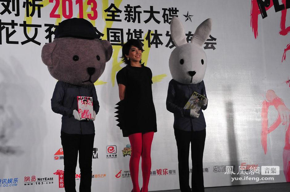 """天娱传媒旗下艺人刘忻,于28日在北京举行了2013全新大碟《花花女孩》的全国媒体发布会,当天刘忻通过音乐带领大家来到了一个神奇的""""花花世界"""",并且变身""""魔法女孩""""的刘忻瞬间惊艳全场。沉潜一年再度发声的她,着实为大家带来颇多惊喜,当天全国媒体朋友纷纷莅临现场,见证了刘忻这一年间的成长与蜕变。 刘忻携""""小伙伴""""演绎奇异世界《花花女孩》跨国锻造精湛空前 发布会伊始,刘忻携带两个""""小伙伴""""熊玩偶和兔玩偶可爱亮相,一首《"""