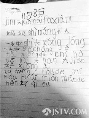 【南京一年级小姑娘作文萌萌哒 被网友疯狂转发】可爱小姑娘