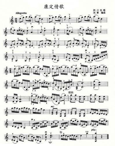 《康定情歌》曲谱-南京 聆听民国流行音乐的回声