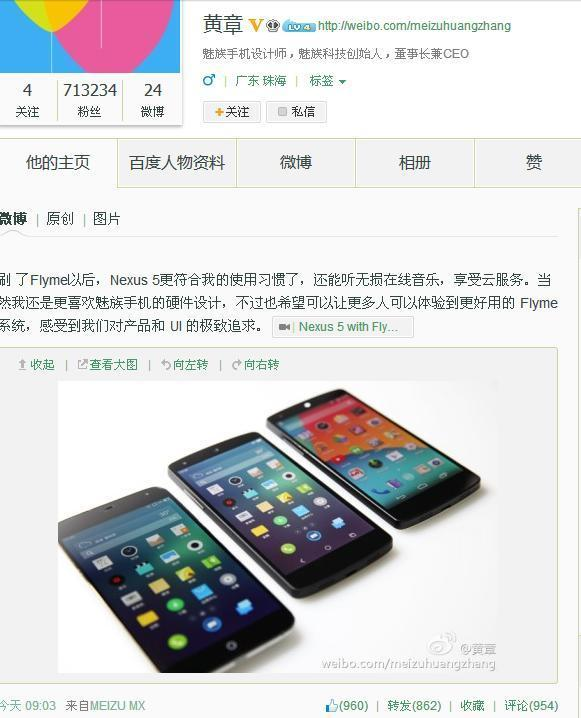 Nexus 5刷入Flyme曝光或将适配更多机型