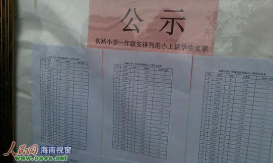 海南东方强令400农村学生转学 教育局称合法