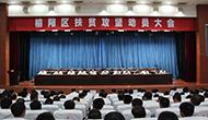 榆阳区召开脱贫致富动员大会 全面启动扶贫工作