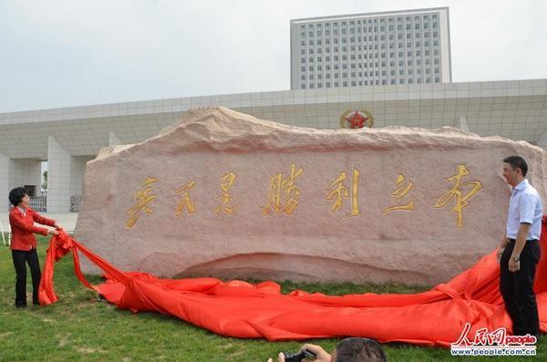 甘肃省军区新营区军事文化广场助力国防教育(