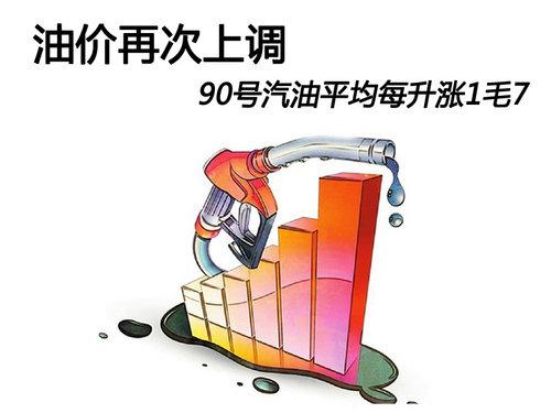 测算到零售价格90号汽油和0号柴油(全国平均)每升