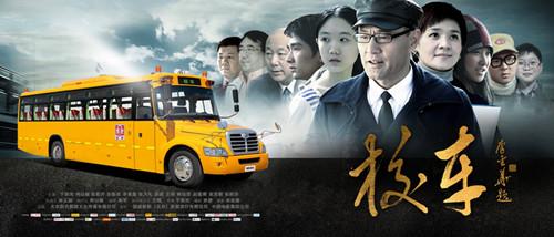 《校车》电影海报