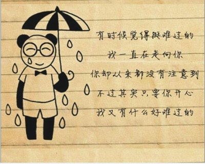 男生手绘漫画描述暗恋历程 向网络表白墙投稿