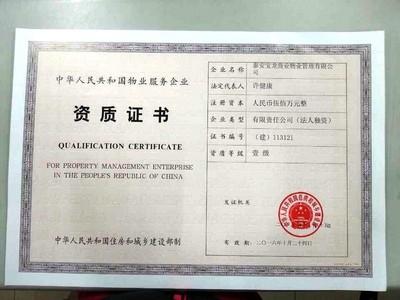 泰安宝龙商业物业获国家一级资质物业公司