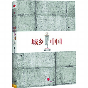 《城乡中国》,周其仁著,中信出版社出版