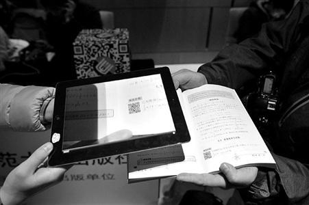 """用ipad扫一扫收入上的二维码,答案和题目操作就""""晚报囊中""""课本vivox20解析说明书图片"""