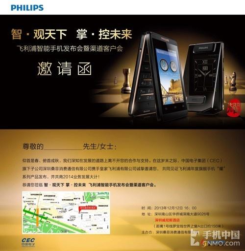 飞利浦智能手机发布会暨渠道客户会邀请函高清图片