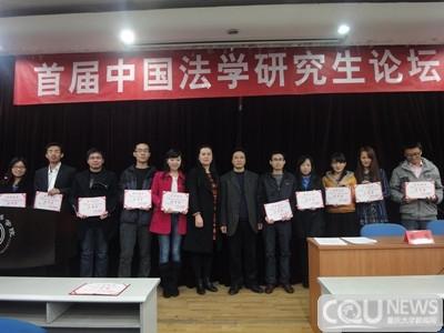 法学院成功举办首届中国法学研究生论坛