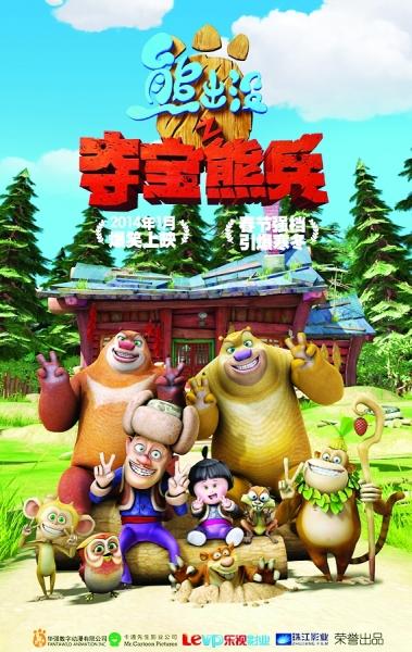 讯(记者邱晨)动画电影《熊出没之夺宝熊兵》将于2014年春节档图片