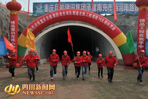 建设者以自己的方式庆祝西山隧道左线提前贯通(图二)