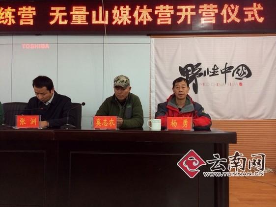 2008年景东被中国野生植物维护协会正式付与什么万里机构出书