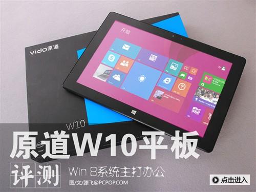 Win 8系统主打办公 原道W10平板评测