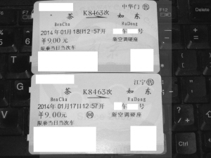 不仅如此,在南京地区南京,中华门,南京南,仙林等车站的栟茶车票也都出