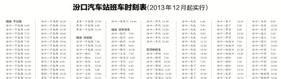 原标题:汾口汽车站班车时刻表(2013年12月起实行) 汾口—开化 15:40