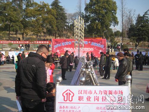 汉川举办返乡人员专场招聘会 提供岗位6131个