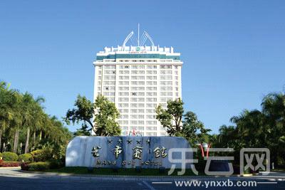 德宏首家五星级酒店芒市宾馆。供图