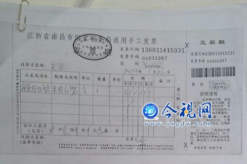 吴女士购买桑乐太阳能热水器的发票