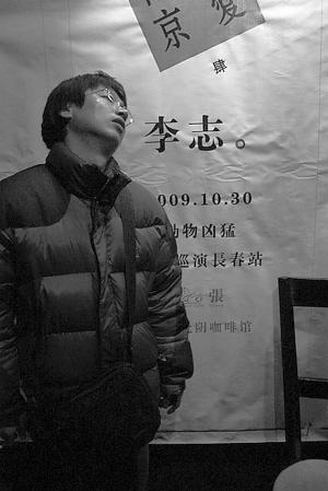 李志在老张光阴咖啡馆演出