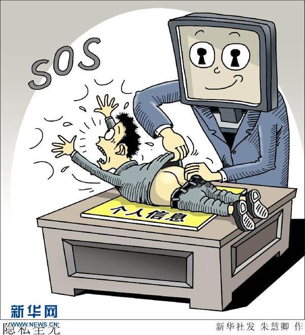 两会漫画集:关注网络安全