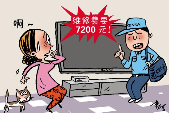 9000元电视机换屏7200元?|康佳|彩电_凤凰资讯