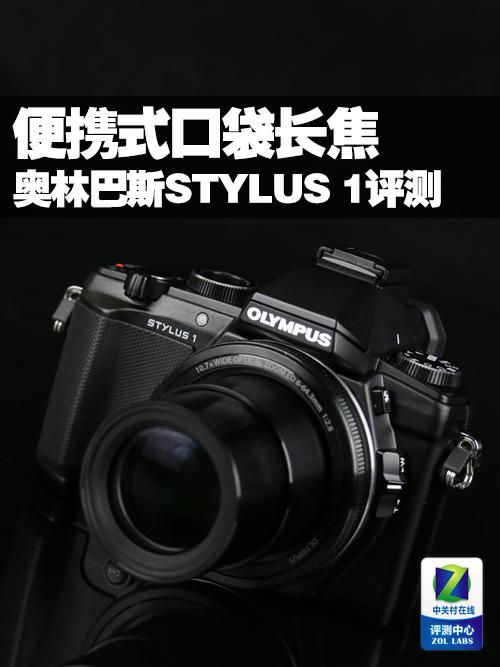 奥林巴斯STYLUS 1评测 便携式口袋长焦