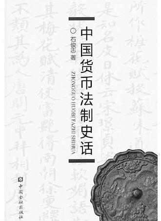 中国法制史学心得_中国货币 法制史 话