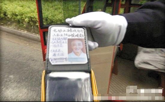 买了一辆电动三轮车 七旬老人手绘驾照