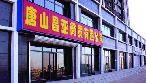 唐山昌亚商贸有限公司简介|钢材|化工产品