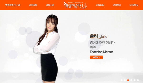韩国网站英语女神美女教师julie韩国网络截图