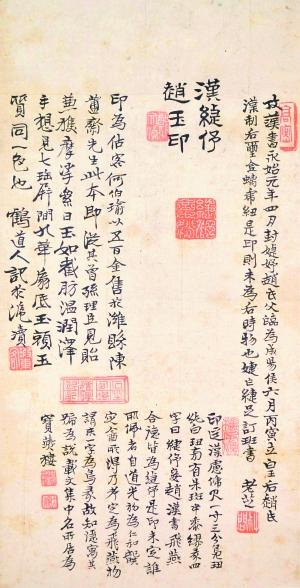 """上海图书馆藏""""汉婕妤妾赵玉印""""拓片并题跋"""