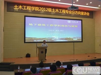 重庆大学土木工程学院分方向宣讲会之岩土与地下建筑