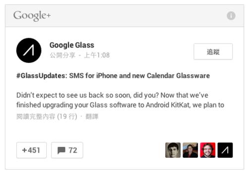 谷歌眼镜支持iphone仅限短信显示