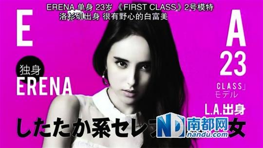 T O P 6 Erena,單身,23歲,《FirstC lass》2號模特,洛杉磯出身,很有野心的白富美海歸子女。