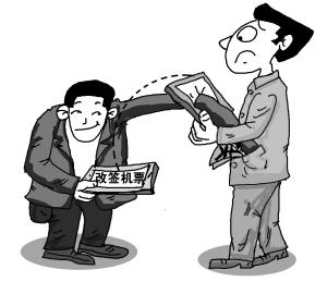 改签机票被骗走5.6万彩礼钱|信用卡|转账