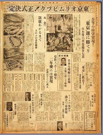 1940年东京奥运会停办内幕曝光