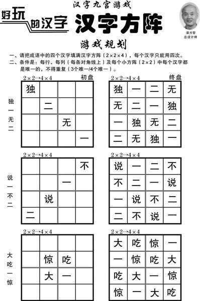 请把成语中的四个汉字填满汉字方阵,每个汉字只能用一次.