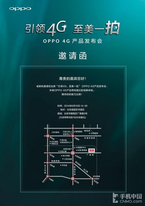 oppo 4g新品发布会邀请函图片