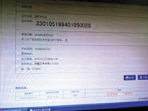 杭州摇号获得指标截图_北京摇号中签截图高清杭州摇号中签图片北京