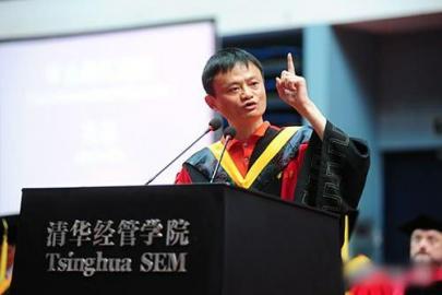 马云在清华大学的演讲 马云的11亿豪宅图片