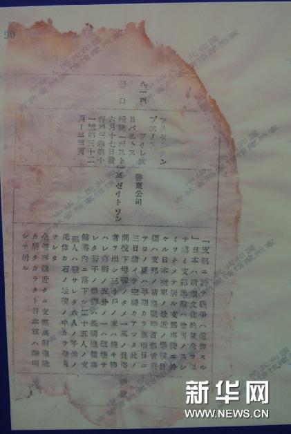 日军侵华记录_日本侵华战争_日军侵华失败原因