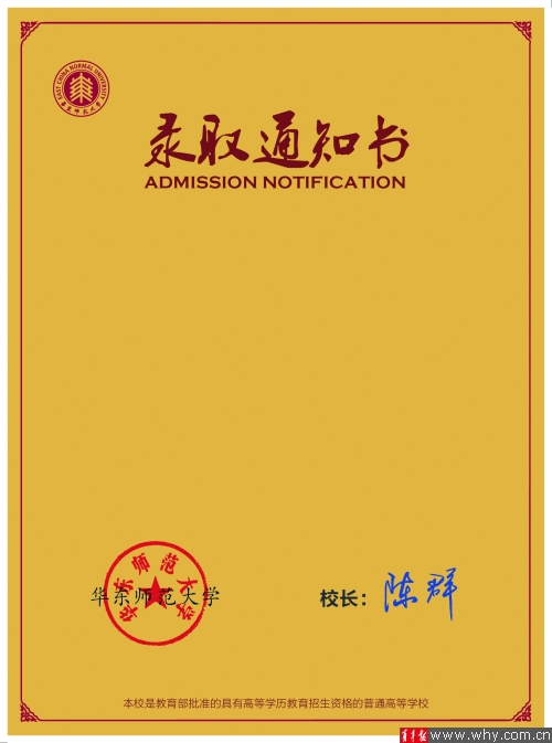 """昨天,青年报记者从华东理工大学发出的录取通知书上,已经看到了校长"""""""